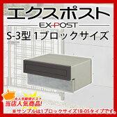 郵便ポスト エクスポスト 口金タイプ S-3型 1B(1ブロックサイズ) 埋め込み式ポスト 郵便受け LIXIL TOEX 送料無料