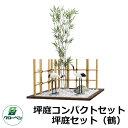 庭 庭園 坪庭コンパクトセット 坪庭セット(鶴) GLOBEN グローベン 日本 伝統 文化 宿泊 施設 飲食店 公共 書室 茶庭 お風呂 つぼ庭