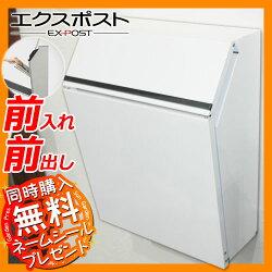 郵便ポスト/TOEX/エクスポストプレイン