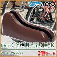 【駐車場用品】 DEX-CYCLE-GRSET2 Dex サイクルブロック 2個セット イメージ:ブラウンカラー サイクルスタンド 自転車スタンド 【送料無料】