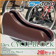 サイクル ブロック イメージ ブラウン スタンド