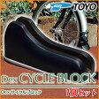 【駐車場用品】 DEX-CYCLE-GRSET1 Dex サイクルブロック 1個セット イメージ:グラッシュカラー サイクルスタンド 自転車スタンド 【送料無料】