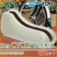 【駐車場用品】 DEX-CYCLE-IVSET1 Dex サイクルブロック 1個セット イメージ:アイボリーカラー サイクルスタンド 自転車スタンド 【送料無料】