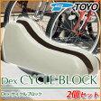 【駐車場用品】 DEX-CYCLE-IVSET2 Dex サイクルブロック 2個セット イメージ:アイボリーカラー サイクルスタンド 自転車スタンド 【送料無料】