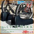 【駐車場用品 自転車 スタンド】 DEX-CYCLE-SET2 Dex サイクルブロック 2個セット サイクルスタンド 【送料無料】