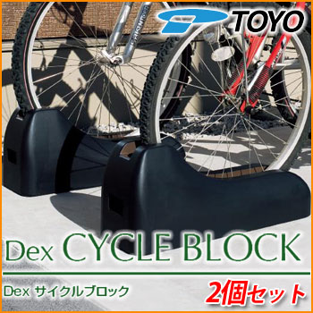 DEX-CYCLE-SET2 Dex サイクルブロック 2個セット サイクルスタン...