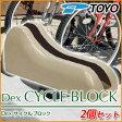 【駐車場用品】 DEX-CYCLE-SNSET2 Dex サイクルブロック 2個セット イメージ:サンドカラー サイクルスタンド 自転車スタンド 【送料無料】