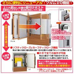 郵便ポスト/ユニソン/壁付けポスト/クルム2機能説明
