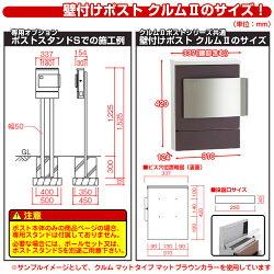 郵便ポスト/ユニソン/壁付けポスト/クルム2詳細図