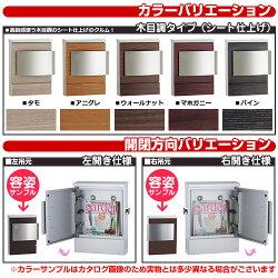郵便ポスト/ユニソン/壁付けポスト/クルム2バリエーション