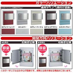 郵便ポスト/ユニソン/壁付けポストクルム
