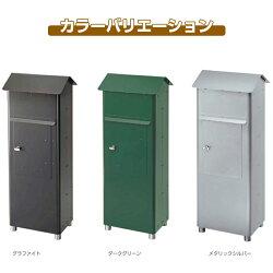 郵便ポスト/スタンドポスト/グランスタンド