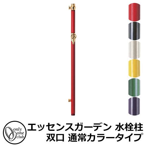 エッセンスガーデン 水栓柱 双口 通常カラータイプ イメージ:クランベリー 二口立水栓のみ 蛇口別 オンリーワンクラブ IB3-GE327023