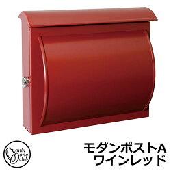 郵便ポスト/壁付けポスト/モダンポストA