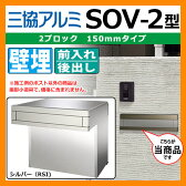 郵便ポスト 郵便受け SOV2型 シルバー 埋め込みポスト 2ブロック 首長150タイプ SOV-F150W-RSI 三協アルミ 送料無料