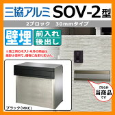 郵便ポスト 郵便受け SOV2型 ブラック 埋め込みポスト 2ブロック 首長30タイプ SOV-F30W-MKC 三協アルミ 送料無料