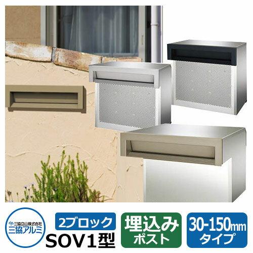 郵便ポスト 郵便受け SOV1型 埋め込みポスト 2ブロック 三協アルミ