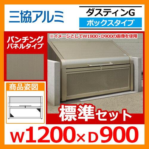ゴミ箱 ダストボックス 三協アルミ ゴミ収納庫 ダスティンG ボックスタイプ パンチングパネルタイプ 標準セット サイズ:W1200×D900 呼称:1209 業務用 ゴミ収集庫 クリーンボックス 三協立山アルミ GBX-P
