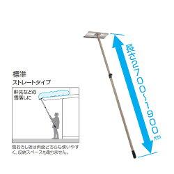 お庭メンテナンス用品/三協アルミ/雪おろし棒おっとせいG