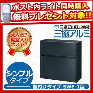 郵便ポスト 特別価格 SWE-1 SWE型ポスト シンプルタイプ サンプル:ブラック 壁付けポスト 郵便受け 三協アルミ 三協立山アルミ 送料無料