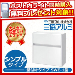 郵便ポスト 特別価格 SWE-1 SWE型ポスト シンプルタイプ サンプル:ホワイト 壁付けポスト 郵便受け 三協アルミ 三協立山アルミ 送料無料