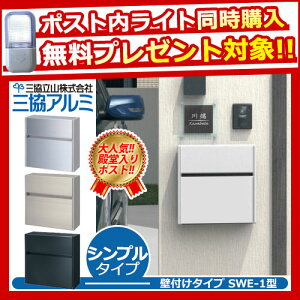 郵便受け シンプル メールボックス