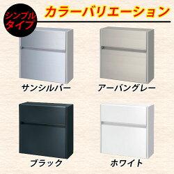 郵便ポスト/三協立山アルミSWE型ポストシンプルタイプ