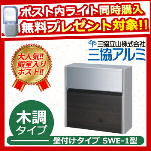 郵便ポスト 特別価格 SWE-1 SWE型ポスト 木調タイプ サンプル:トラッドパイン 壁付けポスト 郵便受け 三協アルミ 三協立山アルミ 送料無料