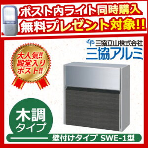 郵便ポスト 特別価格 SWE-1 SWE型ポスト 木調タイプ サンプル:カフェボローニア 壁付けポスト 郵便受け 三協アルミ 三協立山アルミ 送料無料