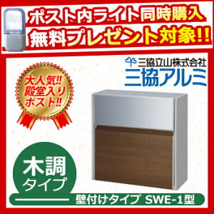 郵便ポスト 特別価格 SWE-1 SWE型ポスト 木調タイプ サンプル:チョコメイプル 壁付けポスト 郵便受け 三協アルミ 三協立山アルミ 送料無料