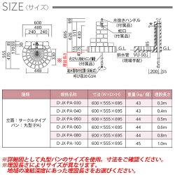 立水栓/水栓柱/不凍水栓柱/サナンド
