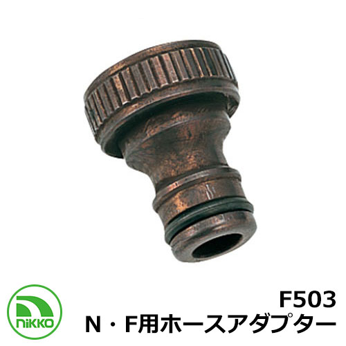 水まわり用品, 水栓柱  F503 (NF ) Nikko