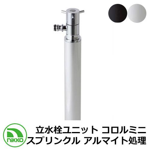 スペシャルオファ 水栓 立水栓 散水栓立水栓ユニット コロルミニ スプリンクルアルマイト処理ホース接続専用水栓NIKKO, ダイオeショップ 2d1d435a