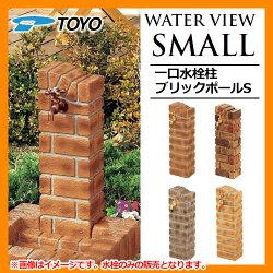 水栓柱/ウォータービュースモール/ブリックポールS