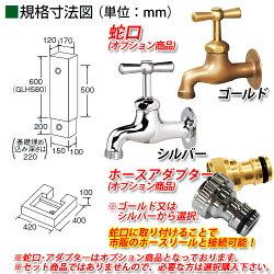 立水栓/水栓柱/コテージブリックポールS+角型ブリックパンS