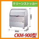 ゴミ箱 ダストボックス クリーンストッカー 18-8ステンレスタイプ CKM型 CKM-900型 業務用 ゴミ収集庫 クリーンボックス CKM-900 ダイケン 送料無料