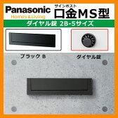 郵便ポスト 口金MS型 2B-5 ブラックダイヤル錠 壁埋め込み式 前入れ後出し Panasonic パナソニック 送料無料