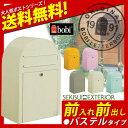 フィンランドbobi社のトンガリ帽をイメージした大人気ポスト!春の期間限定セール ポスト 郵便...