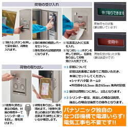 宅配ボックス/パナソニック/コンボ