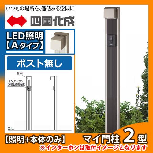 機能門柱 機能ポール マイ門柱 2型 LED照明Aタイプ 本体セット 四国化成 郵便ポスト 郵便受け 取付可能 YQ2型 比較商品:サンガーデンエクステリア