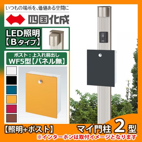 機能門柱 機能ポール マイ門柱 2型 LED照明Bタイプ ポスト(化粧パネル無)セット 四国化成 郵便ポスト 郵便受け ポストWF5型 AM-WF-5B YQ2型 比較商品:サンガーデンエクステリア
