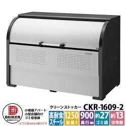 ゴミ収集庫クリーンボックス/CKR-1609-2