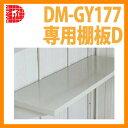 【ガーデン収納】 DM-GY177 専用棚板D ダイケン 小型物置 W843×D577mm 送料別(代引不可)