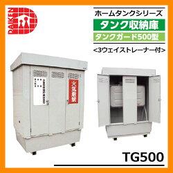 ホームタンク/ダイケン/タンク収納庫