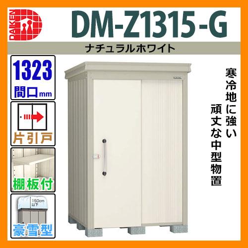 【楽天市場】【ガーデンハウス】 DM-Z1315-G-NW ダイケン 物置 間口1323×奥行1523(mm:土台部 ...