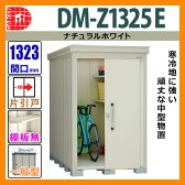 【ガーデンハウス】 DM-Z1325E-NW ダイケン 物置 間口1323×奥行2523(mm:土台部) ナチュラルホワイト 一般型 棚板無 送料無料(代引不可)