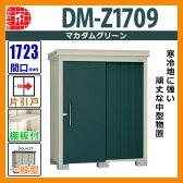 【ガーデンハウス】 DM-Z1709-MG ダイケン 物置 間口1723×奥行923(mm:土台部) マカダムグリーン 一般型 棚板付 送料無料(代引不可)