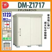 【ガーデンハウス】 DM-Z1717-NW ダイケン 物置 間口1723×奥行1723(mm:土台部) ナチュラルホワイト 一般型 棚板付 送料無料(代引不可)