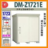 【ガーデンハウス】 DM-Z1721E-NW ダイケン 物置 間口1723×奥行2123(mm:土台部) ナチュラルホワイト 一般型 棚板無 送料無料(代引不可)