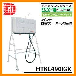 ホームタンク/屋外ホームタンク/490型
